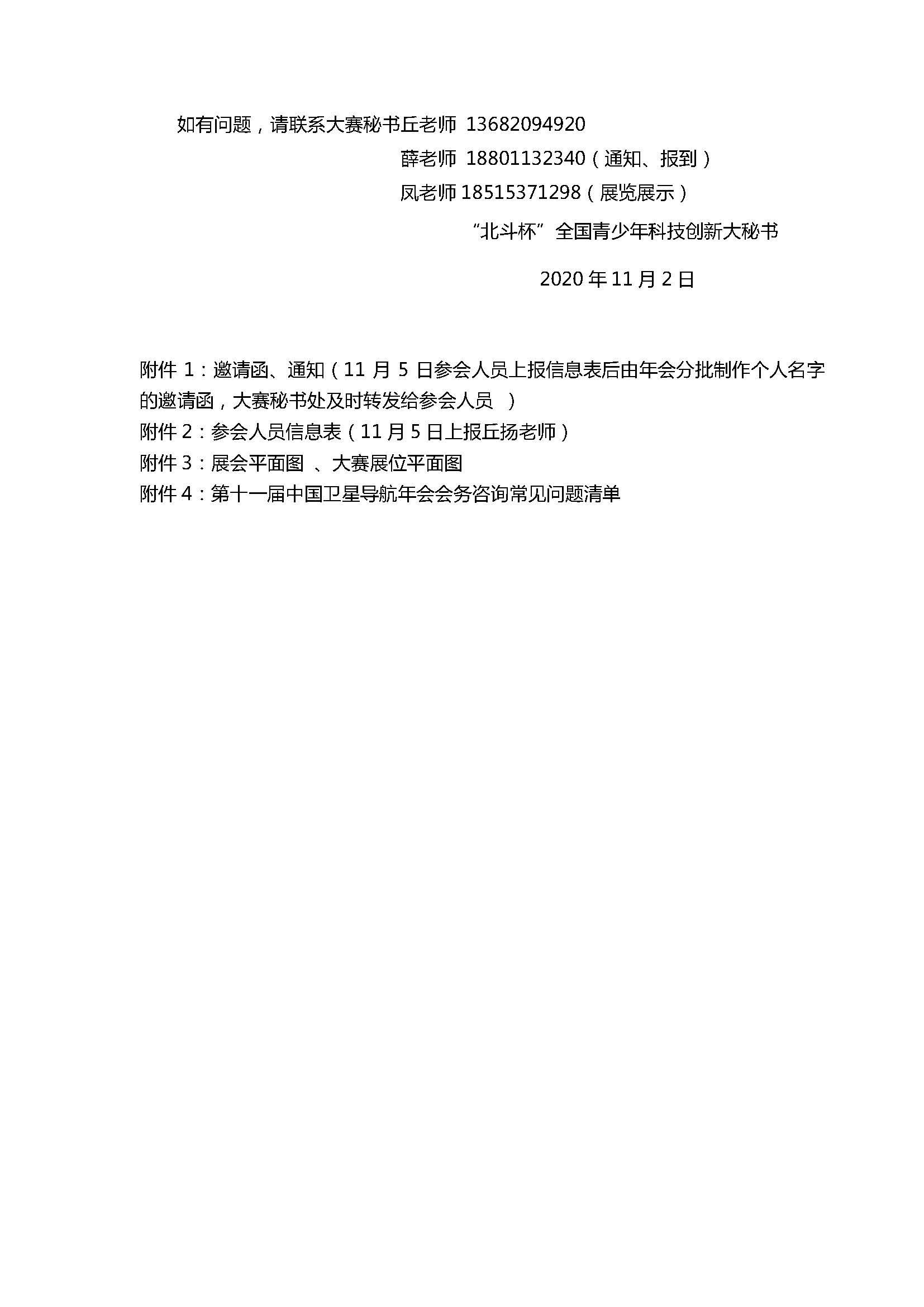 """""""北斗杯""""大赛秘书处关于参加第十一届卫星导航年会通知_页面_2.jpg"""